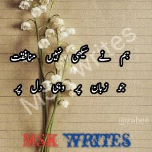 Love Poetry In Urdu For Girlfriend