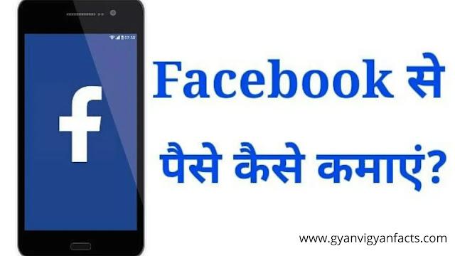 facebook-se-paise-kaise-kamaye-in-hindi-2021