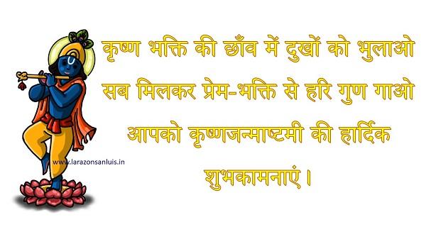 Krishna Janmashtami ki Hardik Shubhkamnaye in Hindi