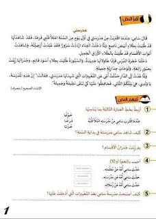 5 - كراس العطلة عربية سنة ثانية