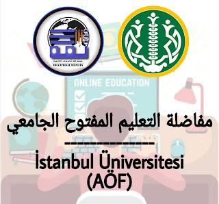 التعليم المفتوح في تركيا | جامعة اسطنبول - İstanbul Üniversitesi