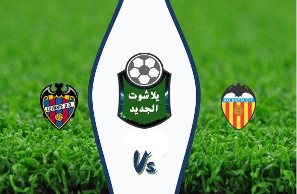 نتيجة مباراة فالنسيا وليفانتي اليوم الجمعة 12 يونيو 2020 الدوري الإسباني