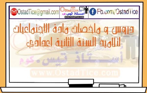 درس و ملخص مقومات الدولة المغربية للسنة الثانية اعدادي