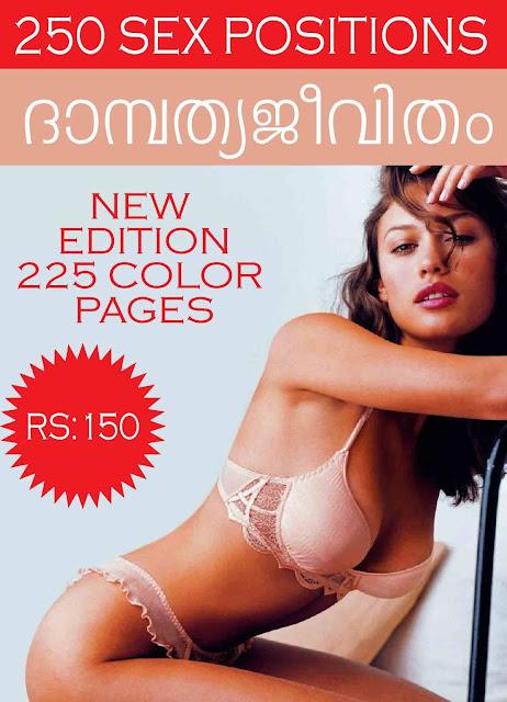 ദാമ്പത്യ ജീവിതം 250 Western Sex Positions  (E Book)