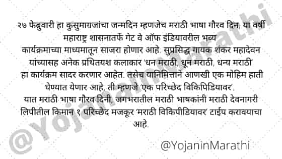 Marathi Bhasha Din 2020 | मराठी भाषा दिवस २०२०
