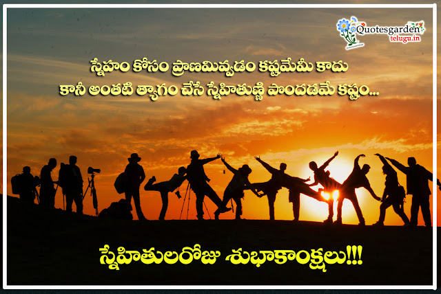 latest trending friendship day 2020 quotes wishes images in telugu