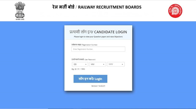 RRB Group D 2021 Exam Date, Admit Card Updates: Apply for Government Jobs on these posts in Railways
