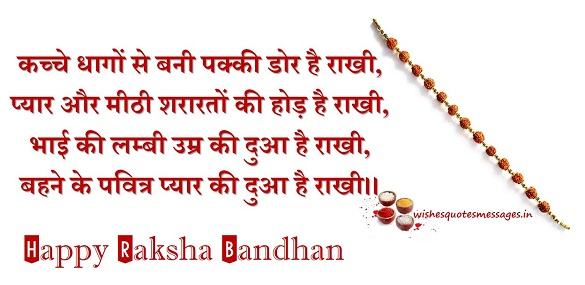 happy raksha bandhan 2019 images