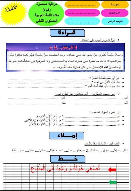 فرض رقم 3 مادة اللغة العربية المستوى الثاني نموذج 7