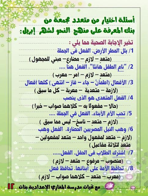 افضل مراجعة شهر ابريل لغة عربية(نحو) مجابه اختيار من متعدد الصف الأول الإعدادى الترم الثانى 2021