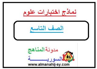 امتحانات في العلوم للصف التاسع سوري