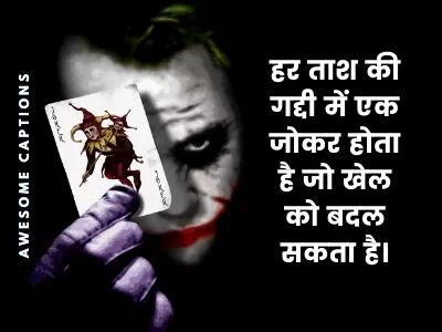 joker quotes in hindi