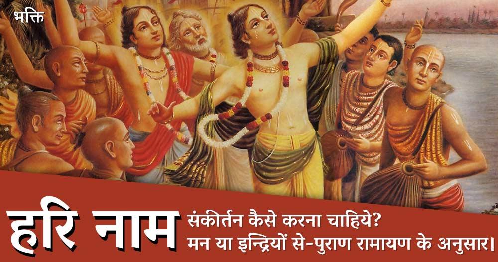 नाम संकीर्तन कैसे करना चाहिये? राम नाम संकीर्तन कैसे हो? कृष्ण नाम संकीर्तन कैसे करना चाहिये?