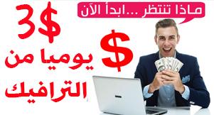استراتيجية ربح $3 دولار يوميا الربح من الترافيك - كورس مجاني للربح من الانترنت