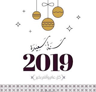 اجمل الصور للعام الجديد 2019 سنة سعيدة