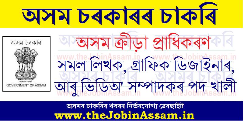 Sports Authority of Assam Recruitment 2021: