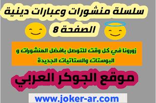 سلسلة منشورات وعبارات اسلامية مكتوبة الصفحة 8 بوستات دينية ستاتيات فيسبوك - موقع الجوكر العربي