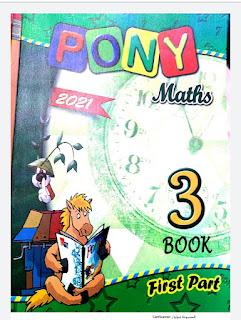 تحمل بوني الصف الثالث الابتدائي الترم الأول المنهج الجديد pony maths 3