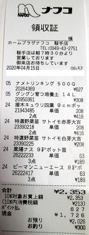 ホームプラザナフコ 鞍手店 2020/4/15のレシート