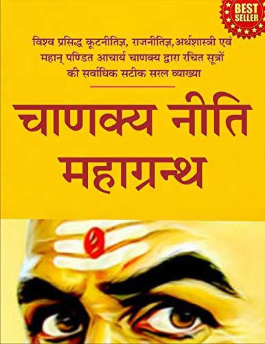 चाणक्य नीति महाग्रन्थ   Chanakya Neeti Maha Granth - Chanakya Neeti Sutras : Chanakya Neeti in Hindi   Life Changing Quotes of Chanakya