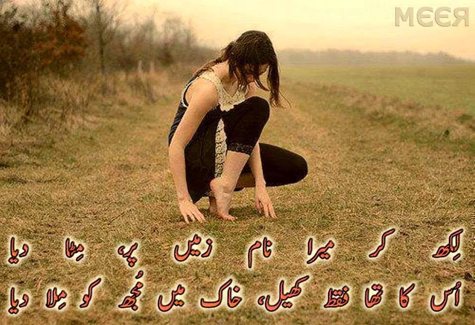 Boy Say To Girl Sorry Wallpaper Urdu Poetry 2 Lines Urdu Shayari New Collection