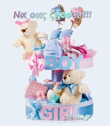 Eυχες  γέννησης για δίδυμα  μωρά