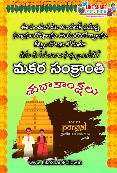 beautiful-Pongal-wishes-greeting-cards-in-Telugu-quotes