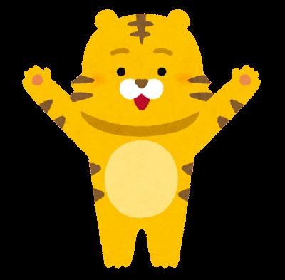 バンザイをする虎のイラスト(寅年)