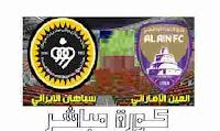 الغيابات والتشكيل المتوقع للعين وسباهان أصفهان بدوري ابطال اسيا اليوم