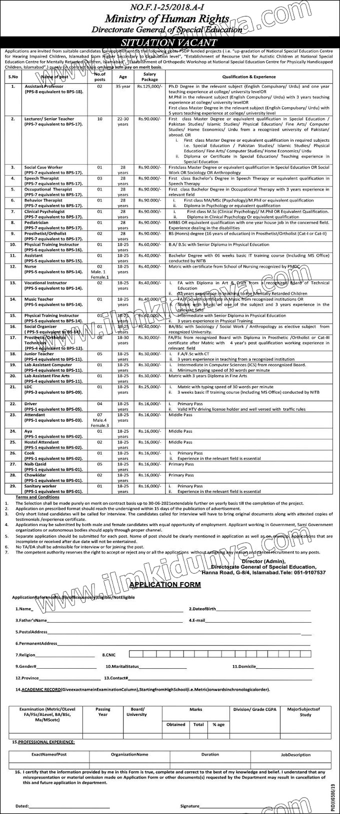 Ministry of Human Rights Jobs 2020 June | Application Form