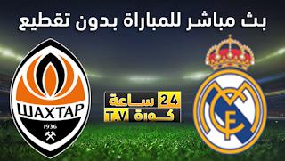 مشاهدة مباراة شاختار دونيتسك وريال مدريد بث مباشر بتاريخ 01-12-2020 دوري أبطال أوروبا