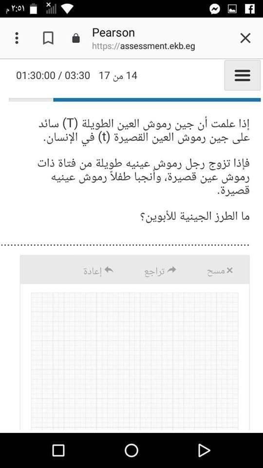 امتحان الأحياء للصف الاول الثانوي 0%2B%25283%2529