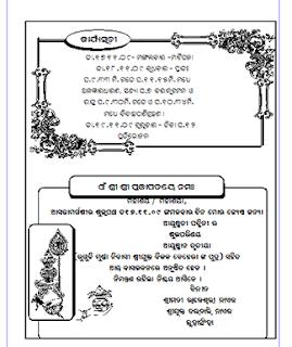 odia wedding card part- 4 ଓଡିଆ ବିବାହ କାର୍ଡ - KSHIRODRA MAHARA