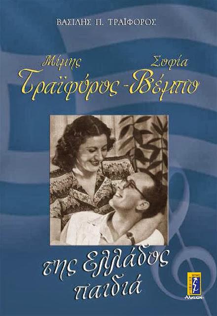 """Ο Βασίλης Τραϊφόρος παρουσιάζει στο Ναύπλιο το βιβλίο του """"ΜΙΜΗΣ ΤΡΑΪΦΟΡΟΣ-ΣΟΦΙΑ ΒΕΜΠΟ"""""""