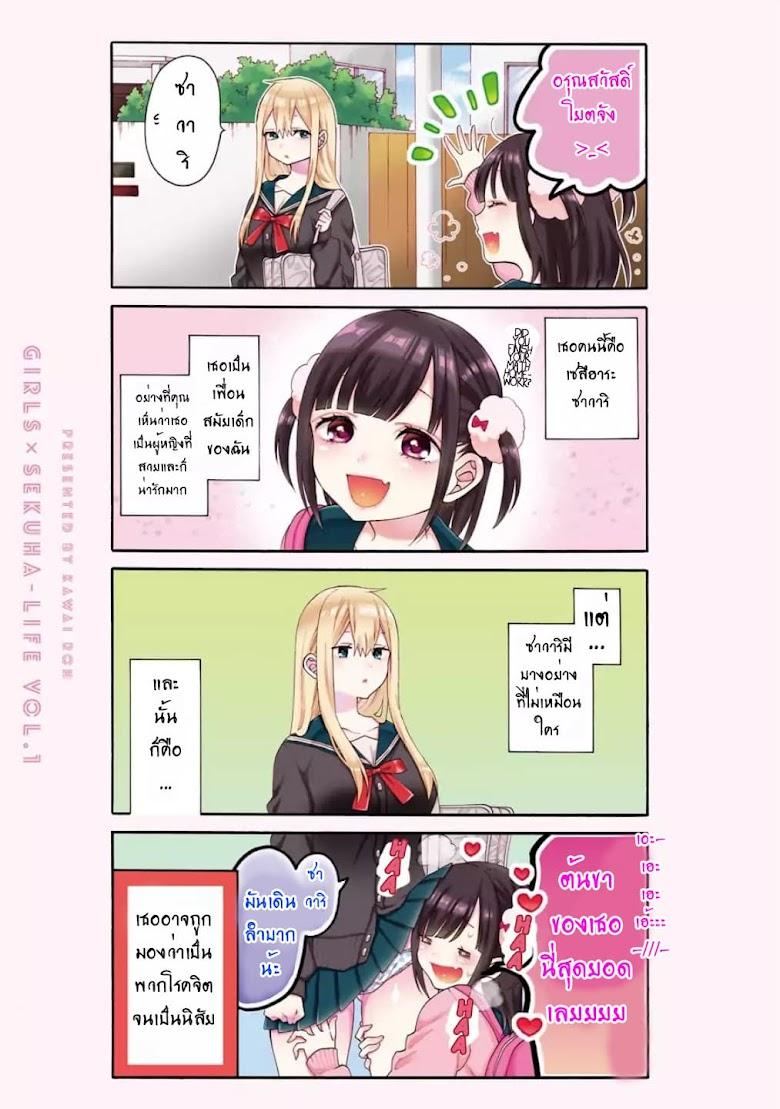 Garuzu x Sekuharaifu - หน้า 2