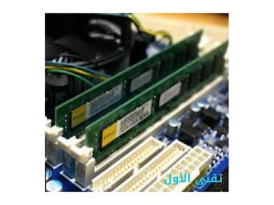 ذاكرة عشوائية - ويندوز 10