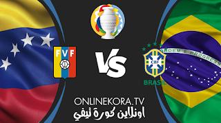 مشاهدة مباراة البرازيل وفنزويلا القادمة بث مباشر اليوم  13-06-2021 في كوبا أمريكا