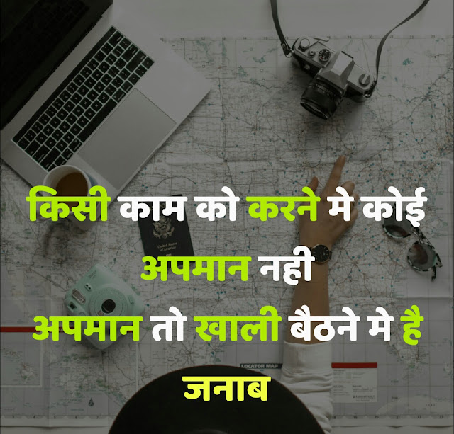 motivational thoughts in hindi with images