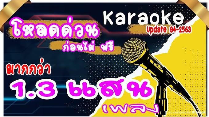 โหลดโปรแกรม eXtreme karaoke 2020 (1.3 แสน เพลง) ใหม่ล่าสุด