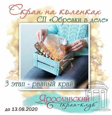 """Скрап на коленках: """"Обрезки в деле"""""""