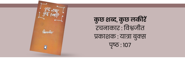 vishwajeet-book-of-poetry