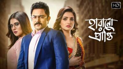 Harano Prapti (2020) 300mb Bengali Full Movies Download Zee5 480p