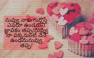 Valentine Day Quotes for Family in Telugu