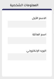المعلومات الشخصية المطلوبة في نموذج تسجيل حساب مسوق في منصة لينك عربي