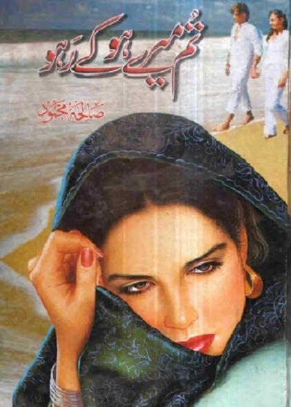 tum-mere-hoke-raho-novel-pdf-download