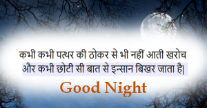 Good Night Sms In Hindi For Girlfriend