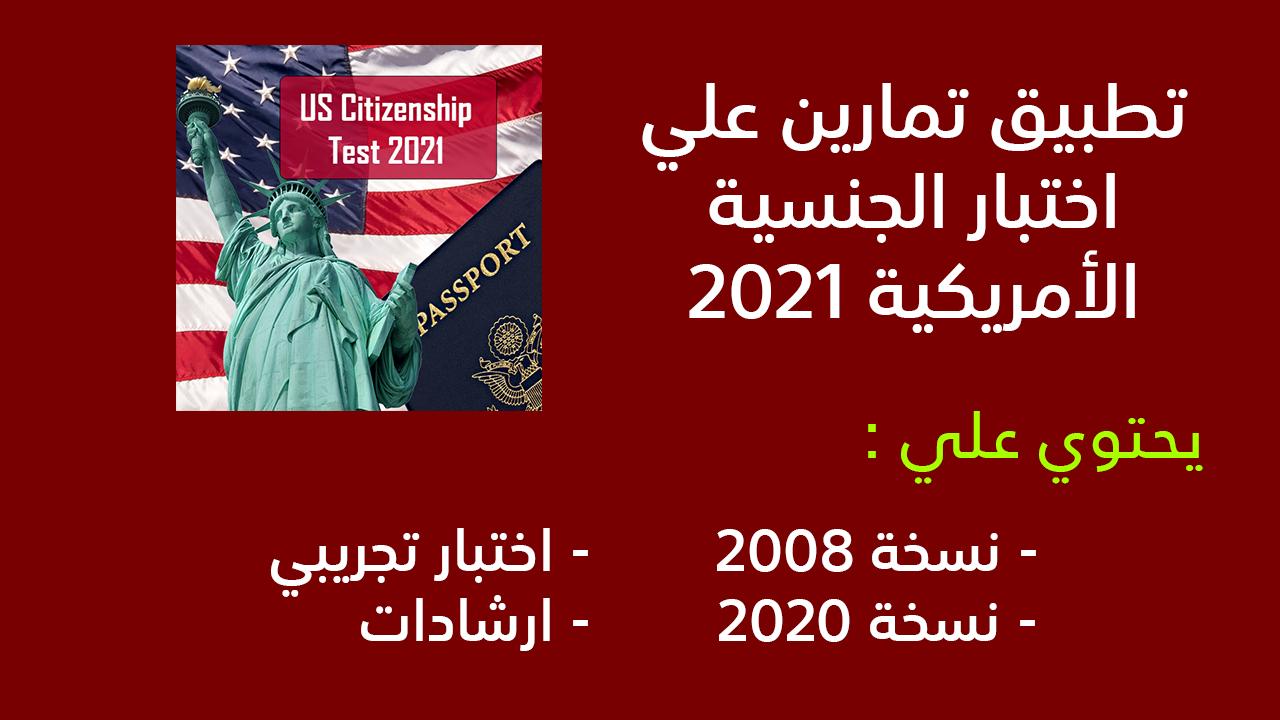 تحميل تطبيق تمارين علي اختبار الجنسية الأمريكية 2021.. للمذاكرة والتحضير لإمتحان الجنسية