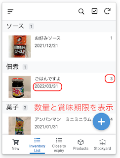 AppSheetでノーコードで食料在庫管理アプリを作る、在庫リスト画面の完成イメージ。
