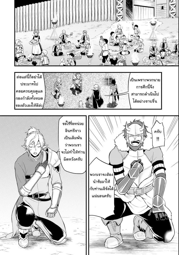 อ่านการ์ตูน Oda Nobunaga to Iu Nazo no Shokugyo ga Mahou Kenshi yori Cheat Dattanode Oukoku wo Tsukuru Koto ni Shimashita ตอนที่ 9 หน้าที่ 16