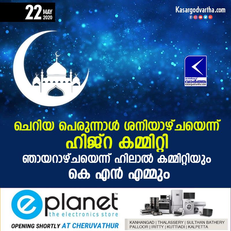 Eid-al-Fitr-2020, Kozhikode, Kerala, news, Ramadan, Islam, Hijara committee, Hilal Committee and KNM announced Eid-al-Fitr-2020